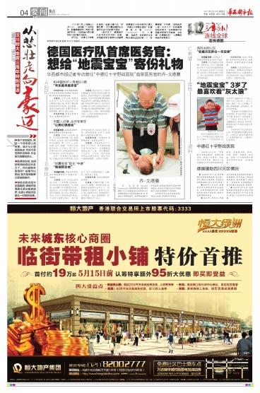 Zeitungsausschnitt China Daily